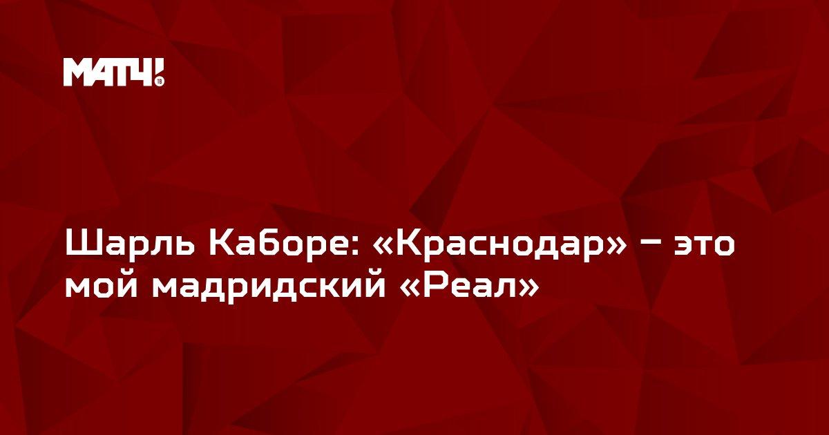Шарль Каборе: «Краснодар» – это мой мадридский «Реал»