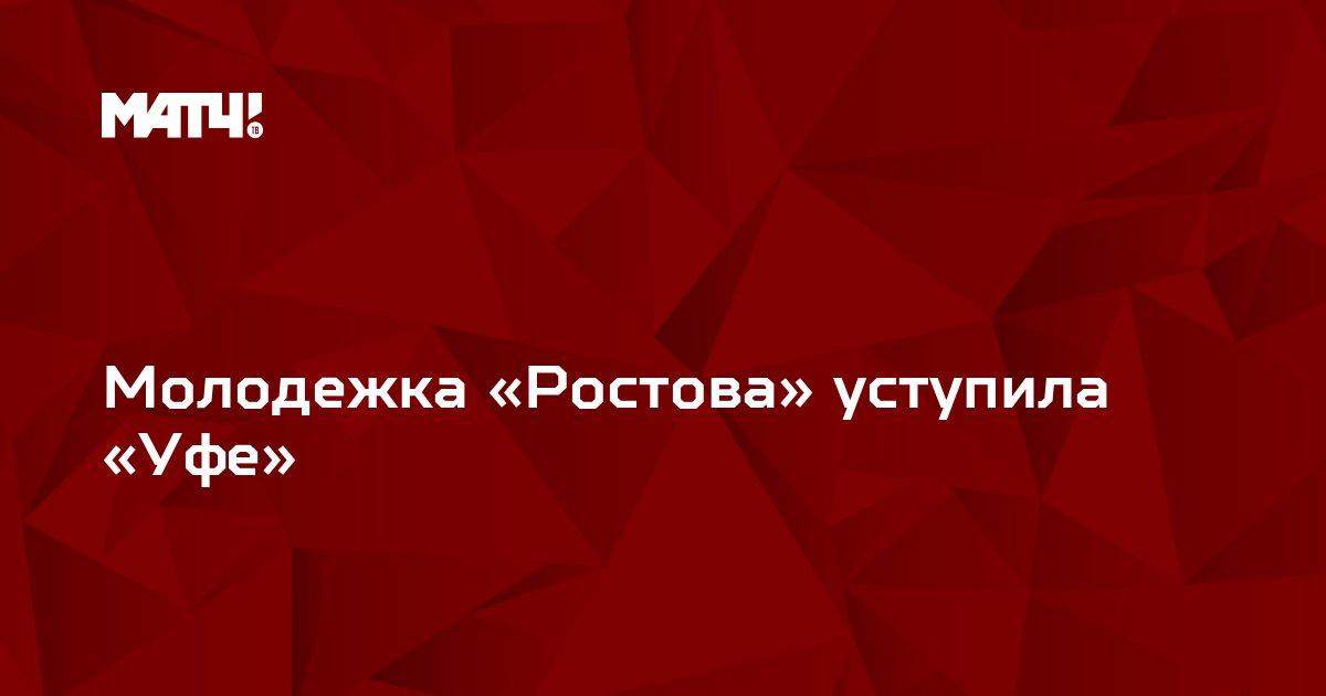 Молодежка «Ростова» уступила «Уфе»