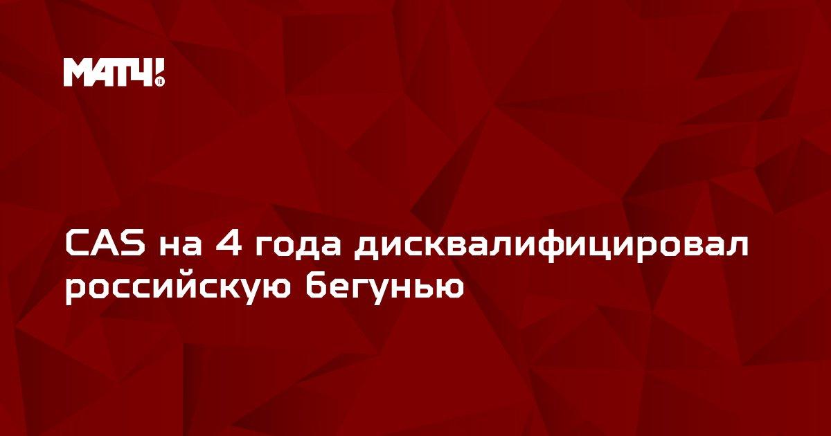 CAS на 4 года дисквалифицировал российскую бегунью