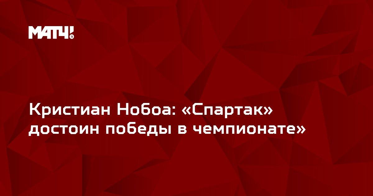 Кристиан Нобоа: «Спартак» достоин победы в чемпионате»
