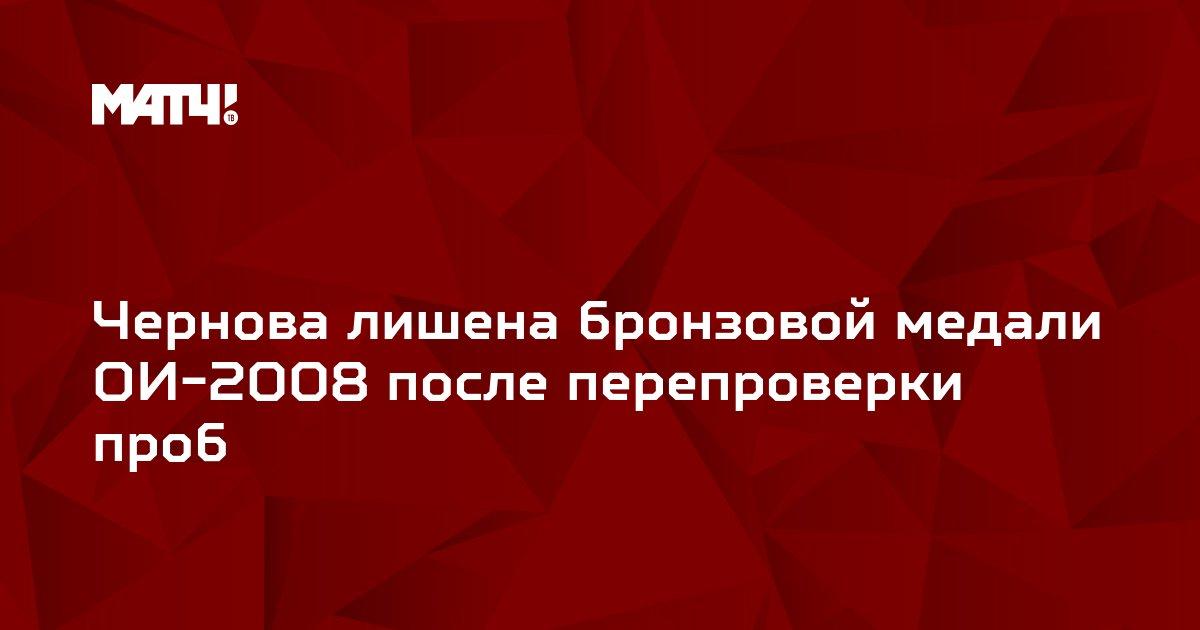 Чернова лишена бронзовой медали ОИ-2008 после перепроверки проб