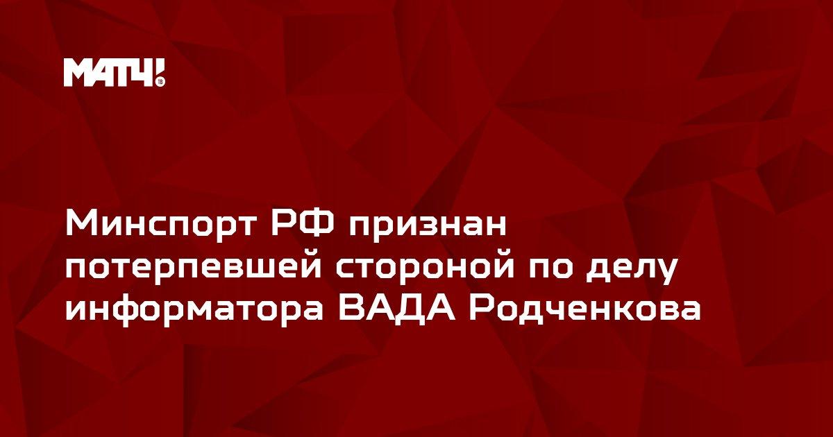 Минспорт РФ признан потерпевшей стороной по делу информатора ВАДА Родченкова