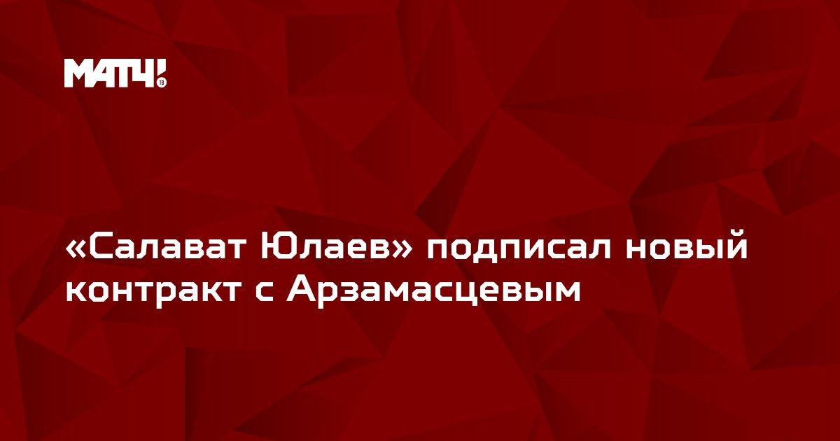 «Салават Юлаев» подписал новый контракт с Арзамасцевым