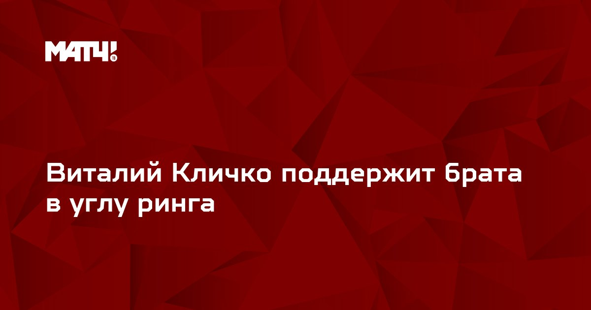 Виталий Кличко поддержит брата в углу ринга