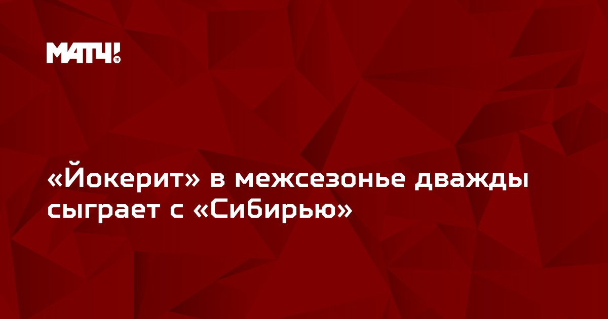 «Йокерит» в межсезонье дважды сыграет с «Сибирью»
