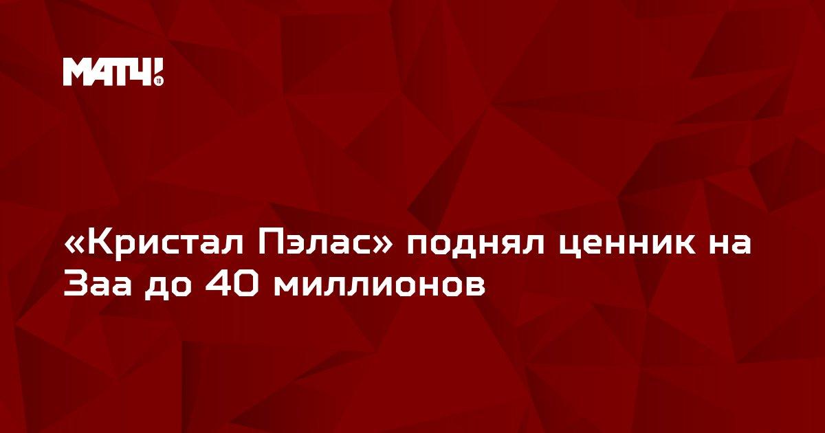 «Кристал Пэлас» поднял ценник на Заа до 40 миллионов