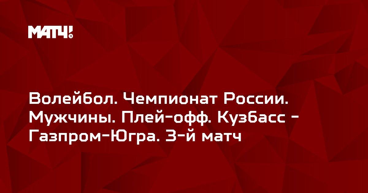 Волейбол. Чемпионат России. Мужчины. Плей-офф. Кузбасс - Газпром-Югра. 3-й матч