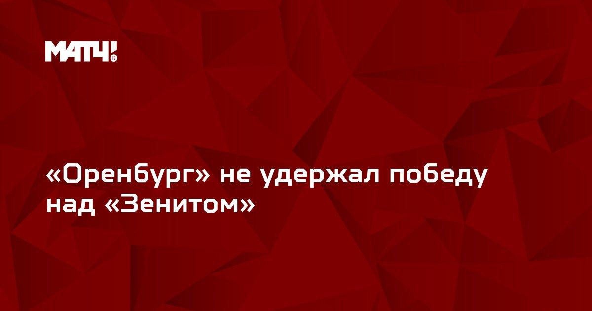 «Оренбург» не удержал победу над «Зенитом»