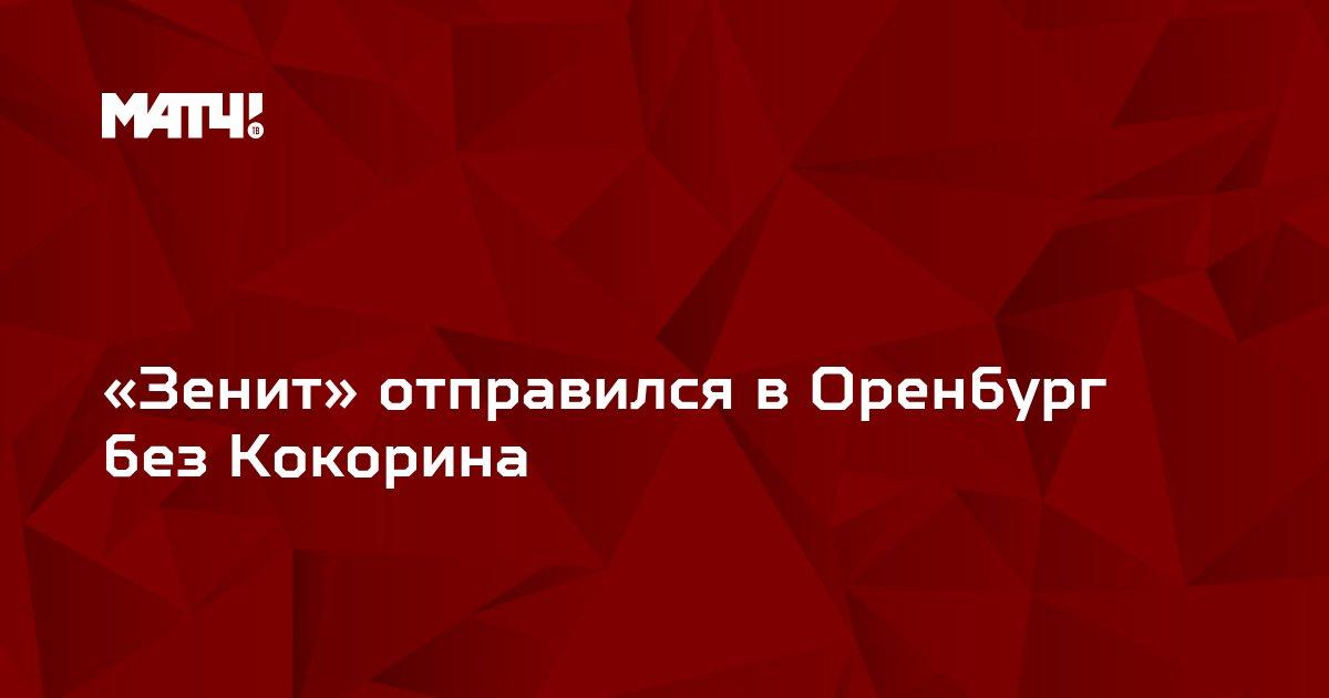 «Зенит» отправился в Оренбург без Кокорина