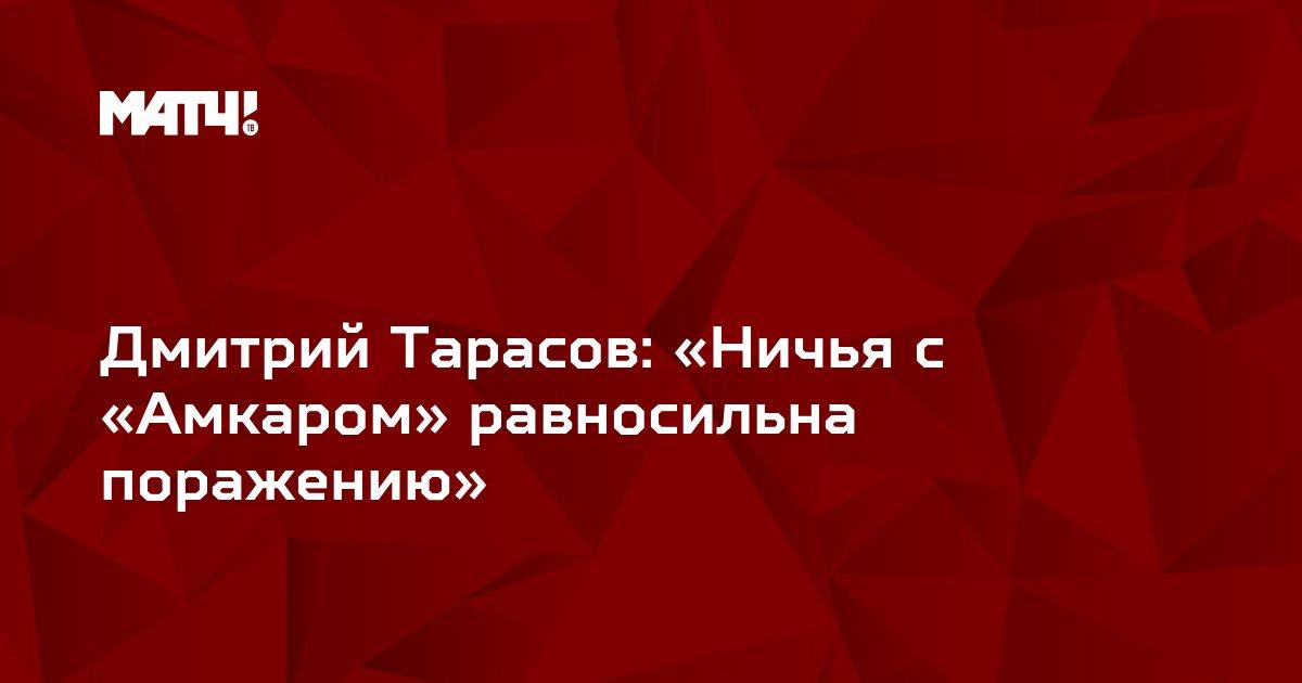 Дмитрий Тарасов: «Ничья с «Амкаром» равносильна поражению»