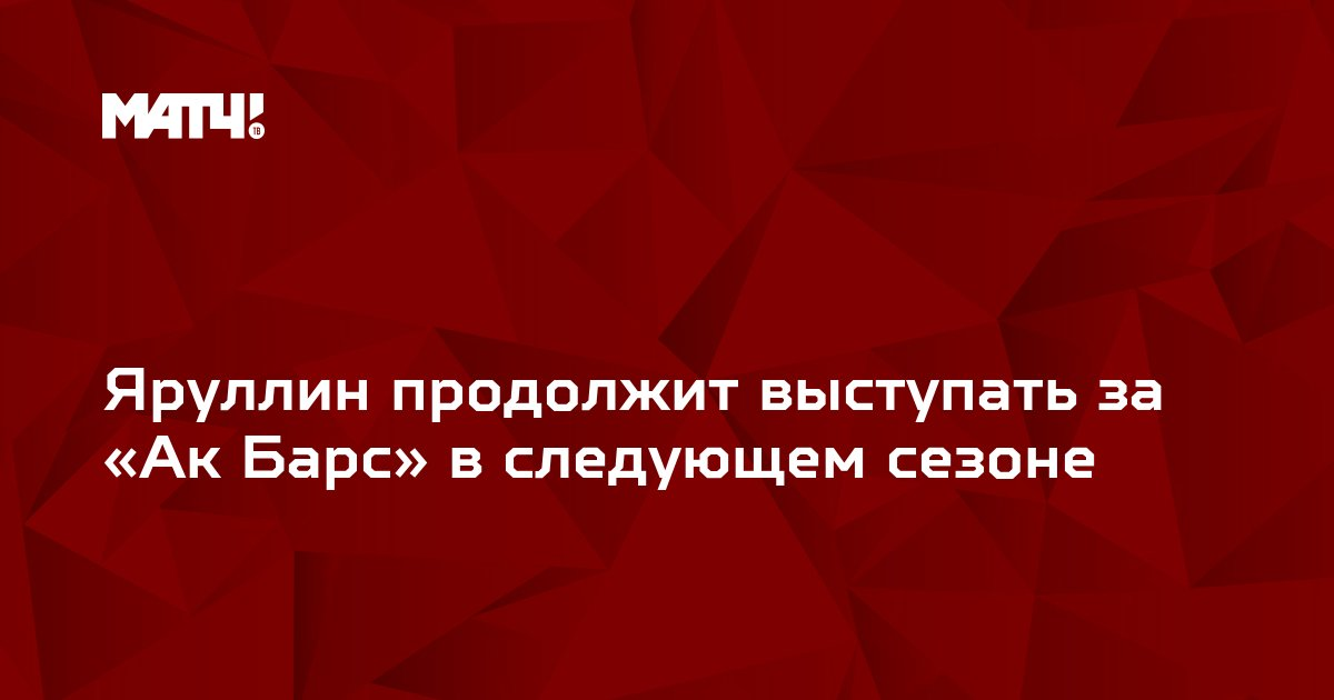 Яруллин продолжит выступать за «Ак Барс» в следующем сезоне