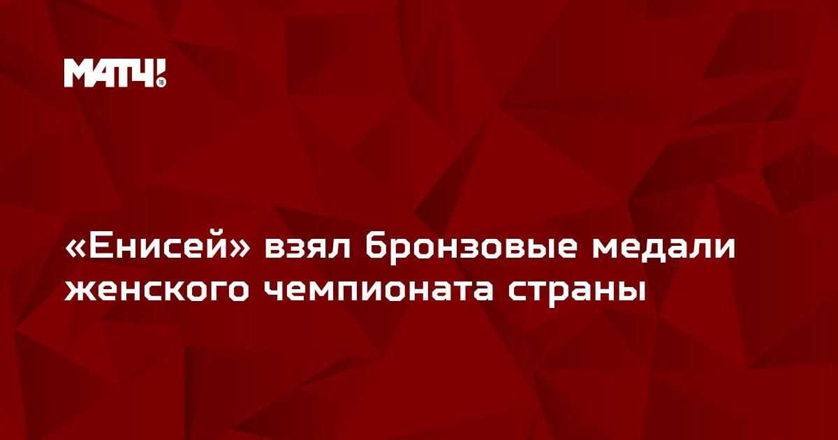 «Енисей» взял бронзовые медали женского чемпионата страны
