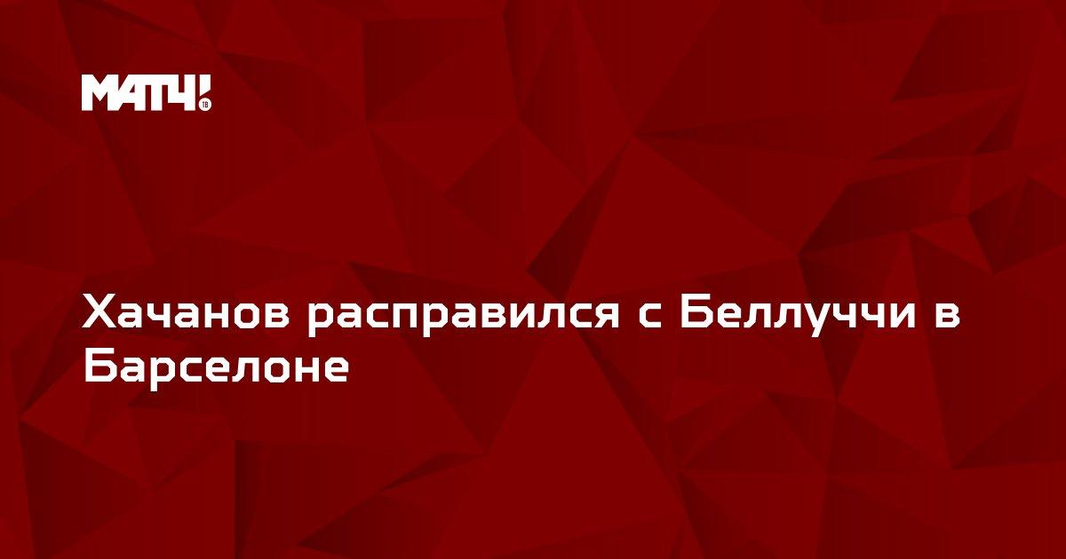 Хачанов расправился с Беллуччи в Барселоне