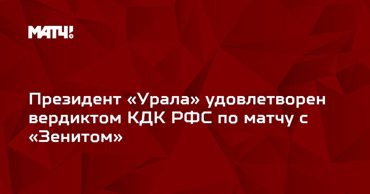 Президент «Урала» удовлетворен вердиктом КДК РФС по матчу с «Зенитом»