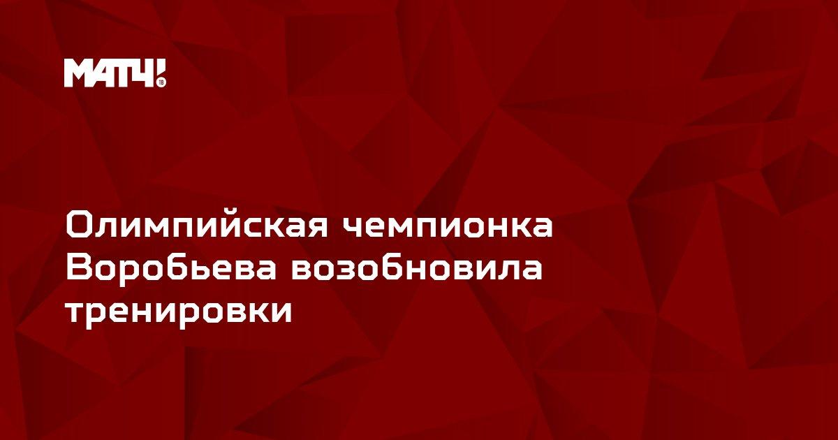 Олимпийская чемпионка Воробьева возобновила тренировки