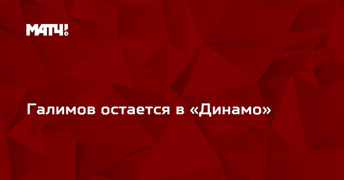 Галимов остается в «Динамо»