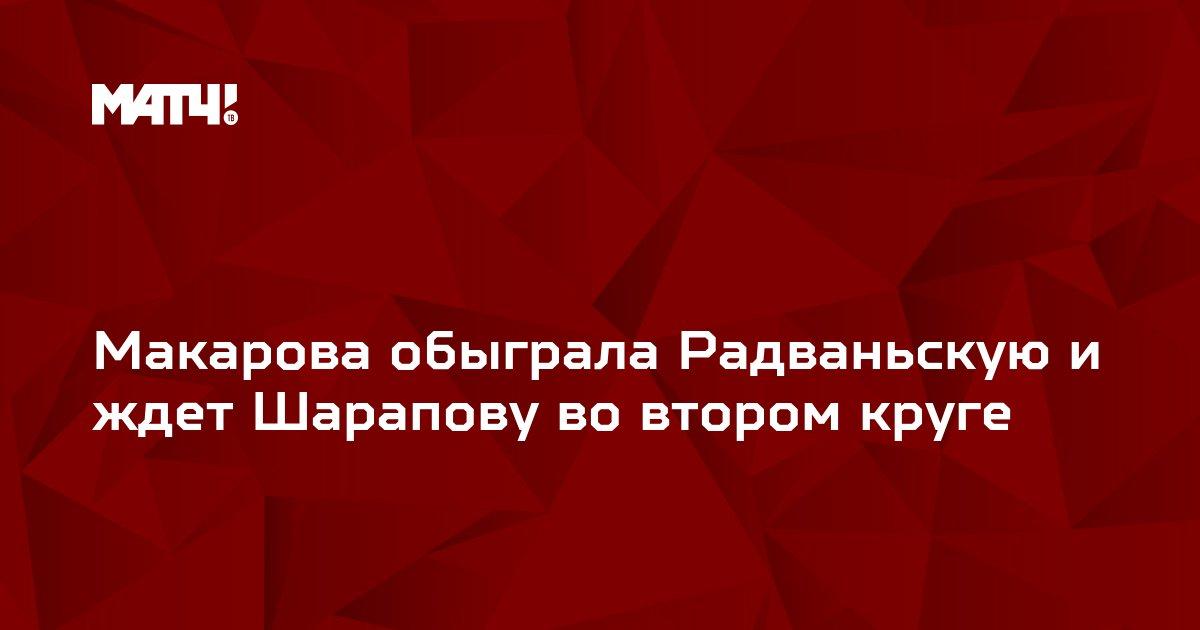Макарова обыграла Радваньскую и ждет Шарапову во втором круге