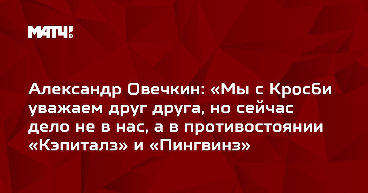 Александр Овечкин: «Мы с Кросби уважаем друг друга, но сейчас дело не в нас, а в противостоянии «Кэпиталз» и «Пингвинз»
