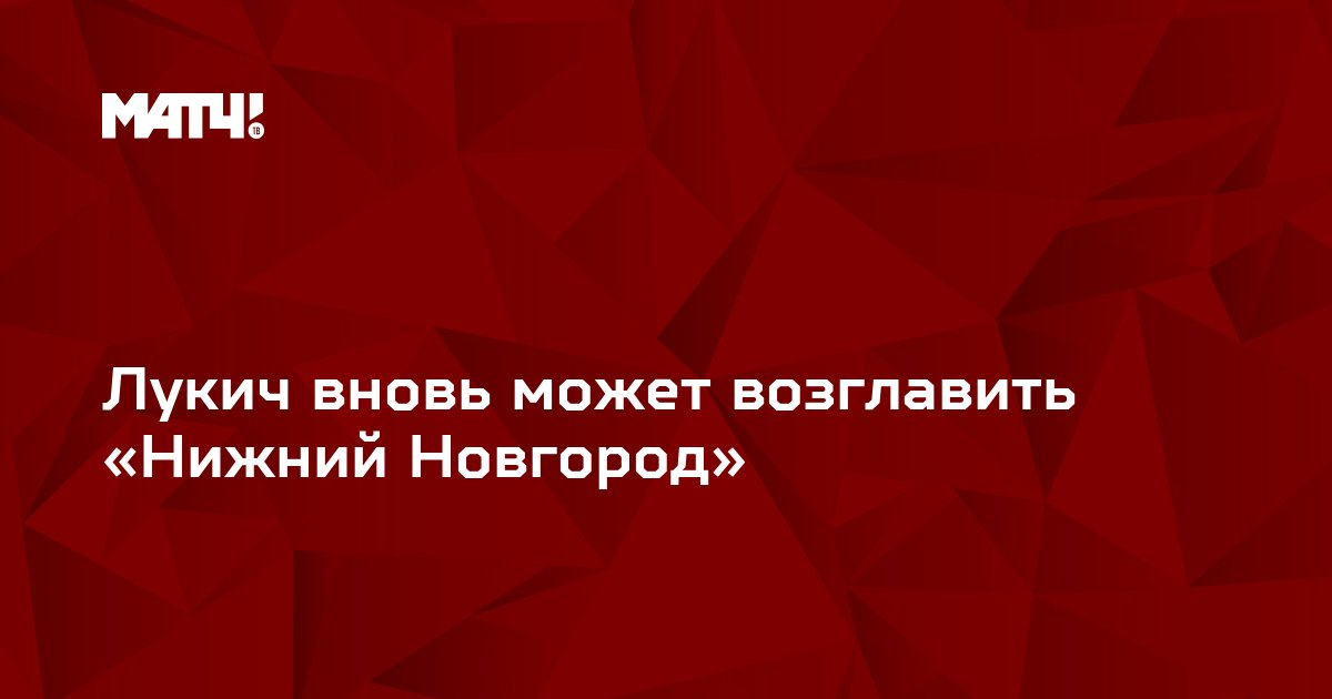 Лукич вновь может возглавить «Нижний Новгород»