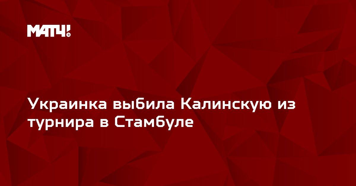 Украинка выбила Калинскую из турнира в Стамбуле