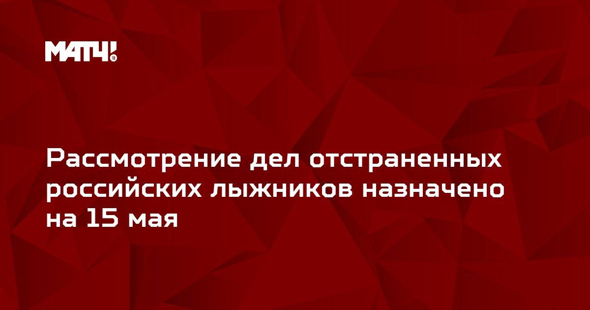 Рассмотрение дел отстраненных российских лыжников назначено на 15 мая