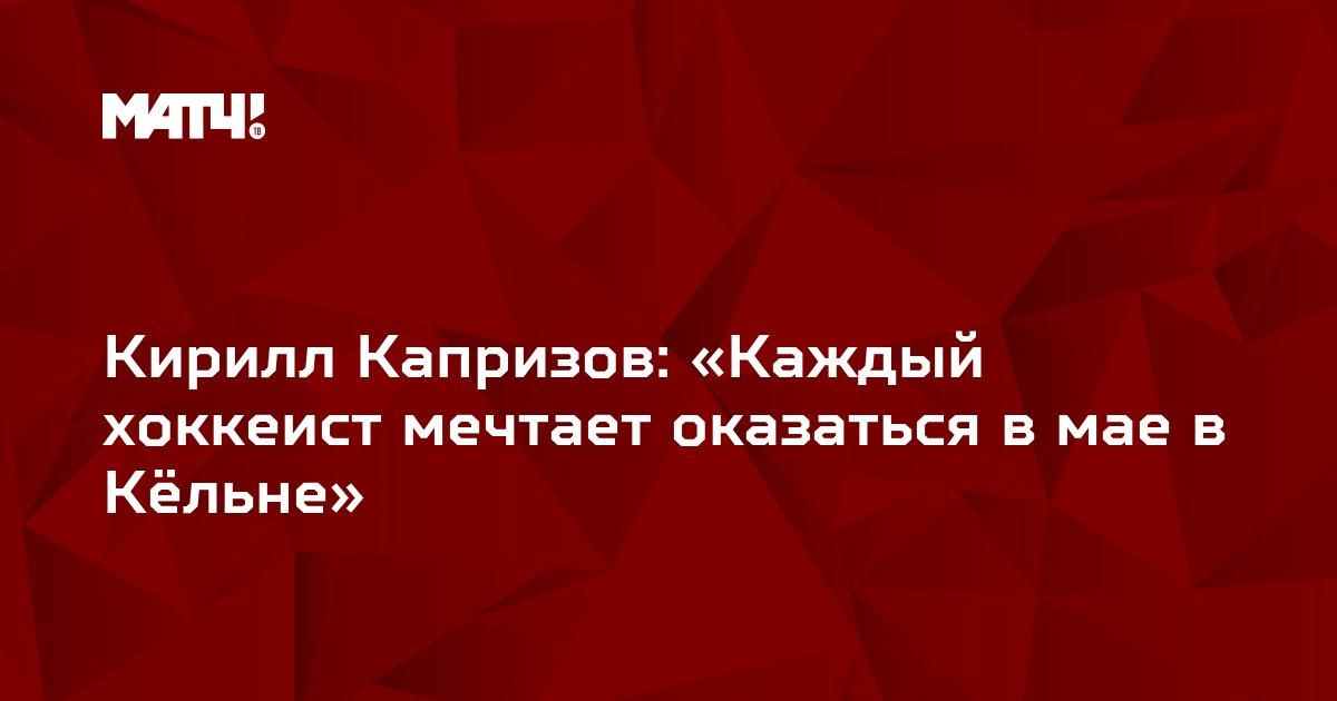 Кирилл Капризов: «Каждый хоккеист мечтает оказаться в мае в Кёльне»