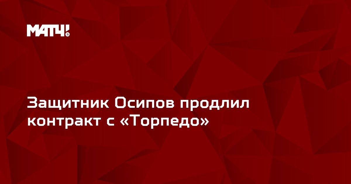 Защитник Осипов продлил контракт с «Торпедо»