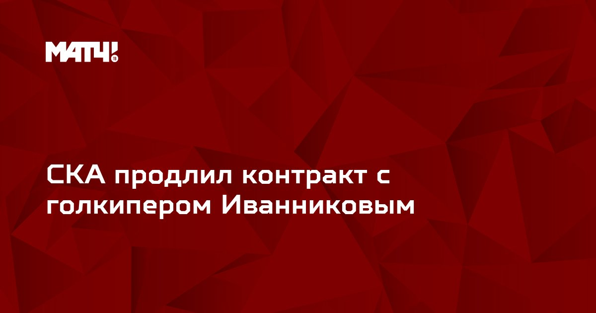 СКА продлил контракт с голкипером Иванниковым