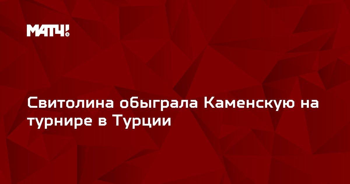 Свитолина обыграла Каменскую на турнире в Турции
