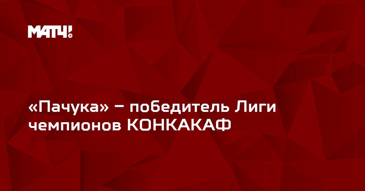 «Пачука» – победитель Лиги чемпионов КОНКАКАФ