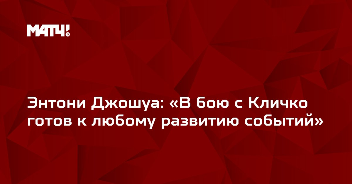 Энтони Джошуа: «В бою с Кличко готов к любому развитию событий»