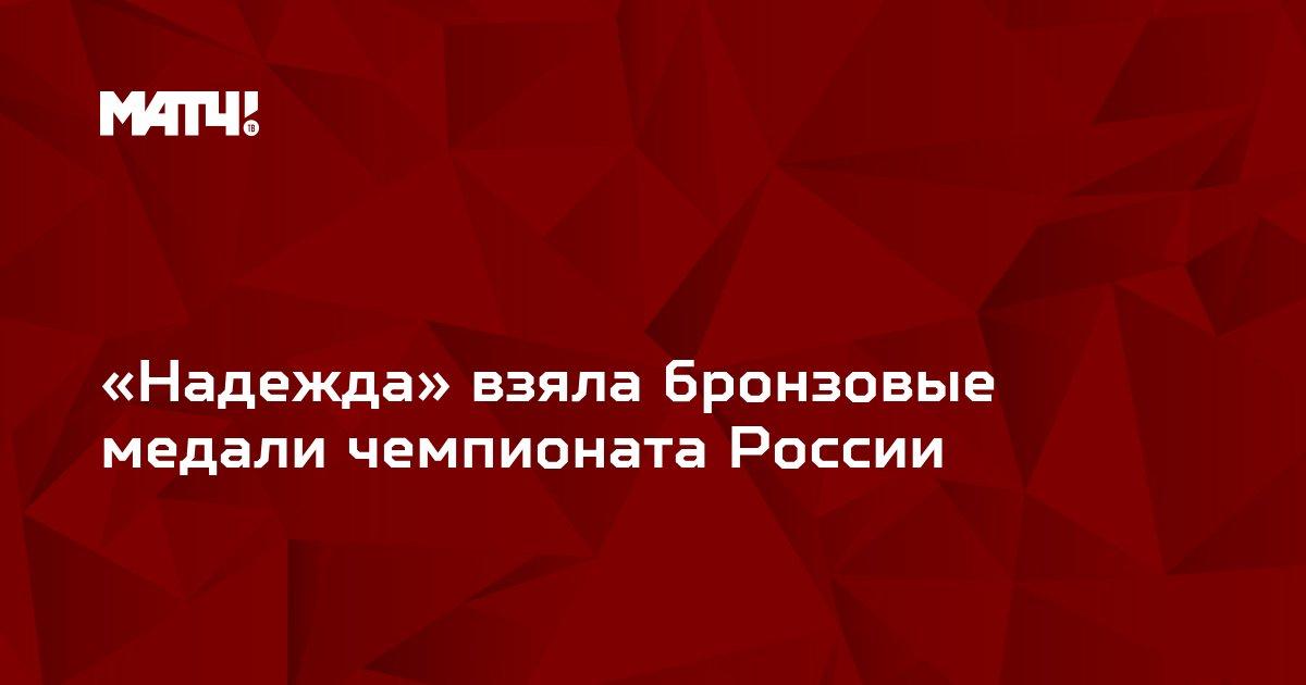 «Надежда» взяла бронзовые медали чемпионата России