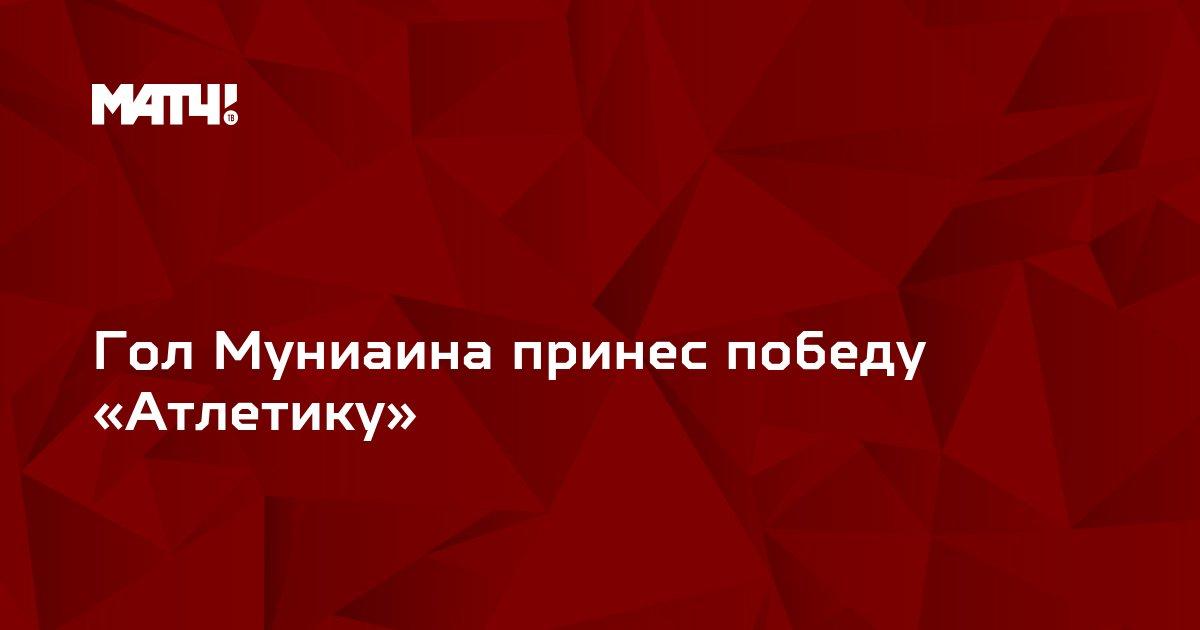 Гол Муниаина принес победу «Атлетику»