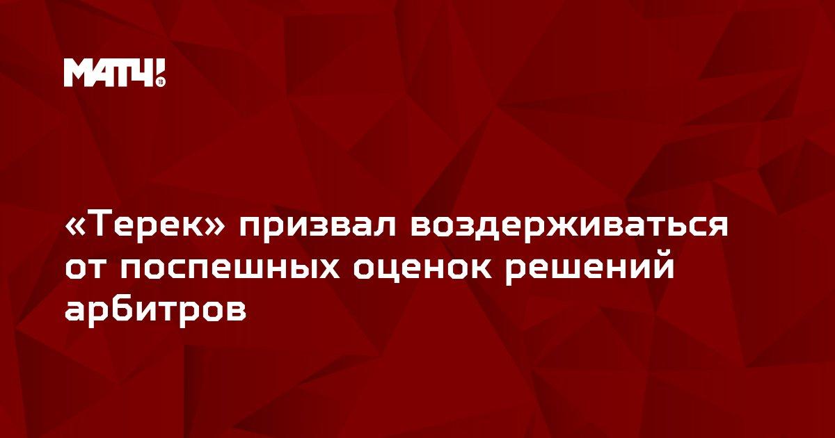 «Терек» призвал воздерживаться от поспешных оценок решений арбитров