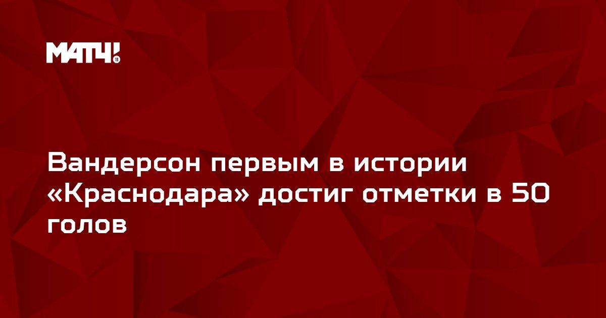 Вандерсон первым в истории «Краснодара» достиг отметки в 50 голов