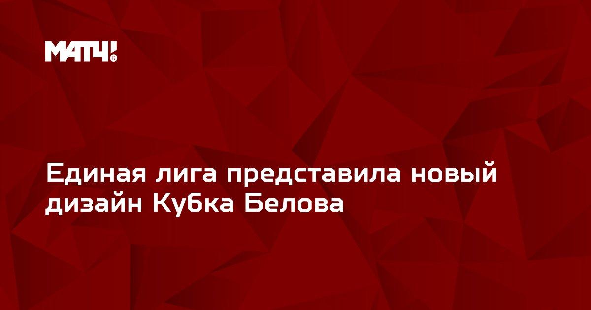Единая лига представила новый дизайн Кубка Белова