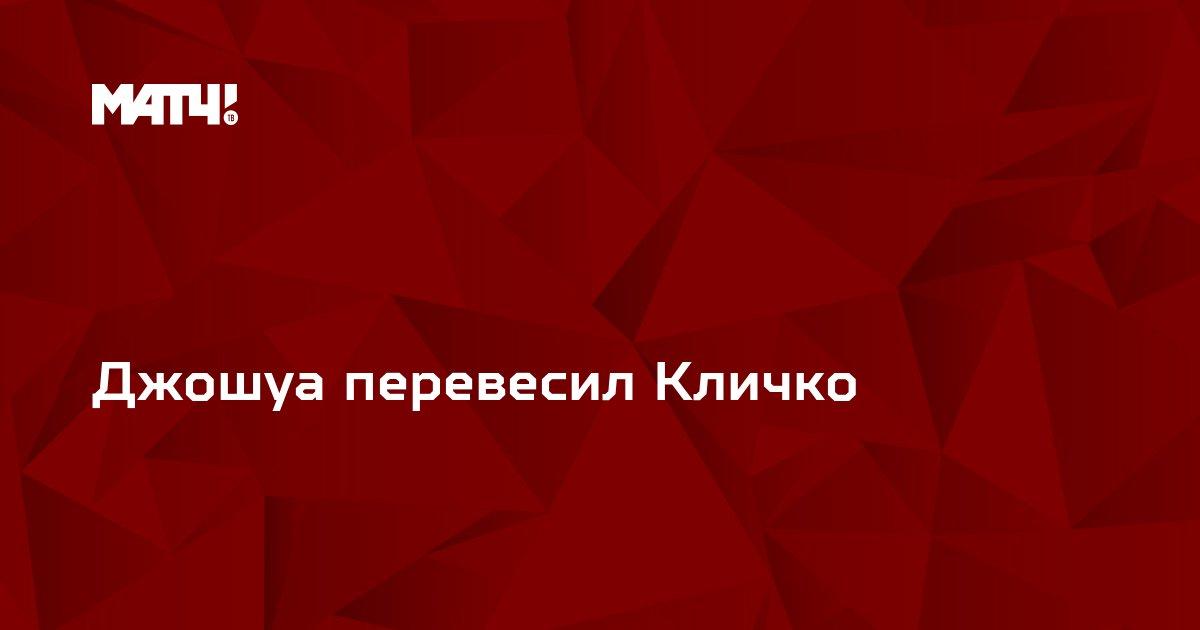 Джошуа перевесил Кличко
