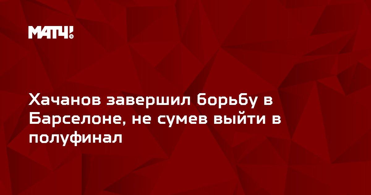 Хачанов завершил борьбу в Барселоне, не сумев выйти в полуфинал