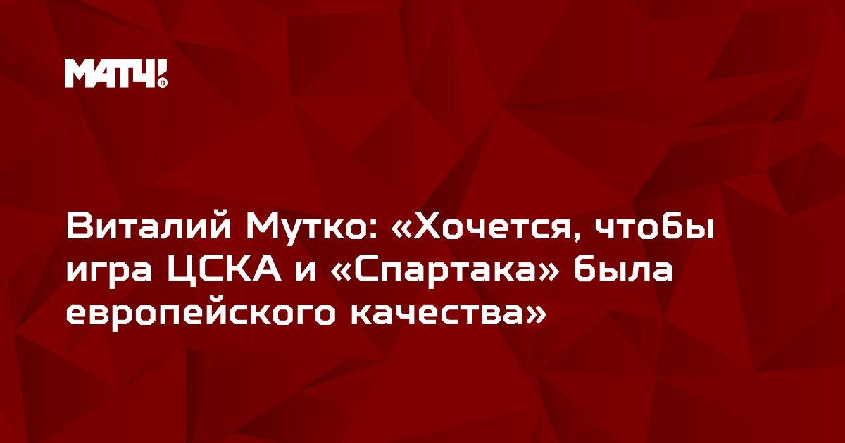 Виталий Мутко: «Хочется, чтобы игра ЦСКА и «Спартака» была европейского качества»