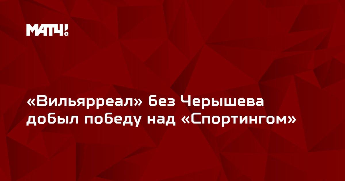 «Вильярреал» без Черышева добыл победу над «Спортингом»