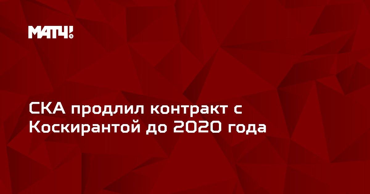 СКА продлил контракт с Коскирантой до 2020 года