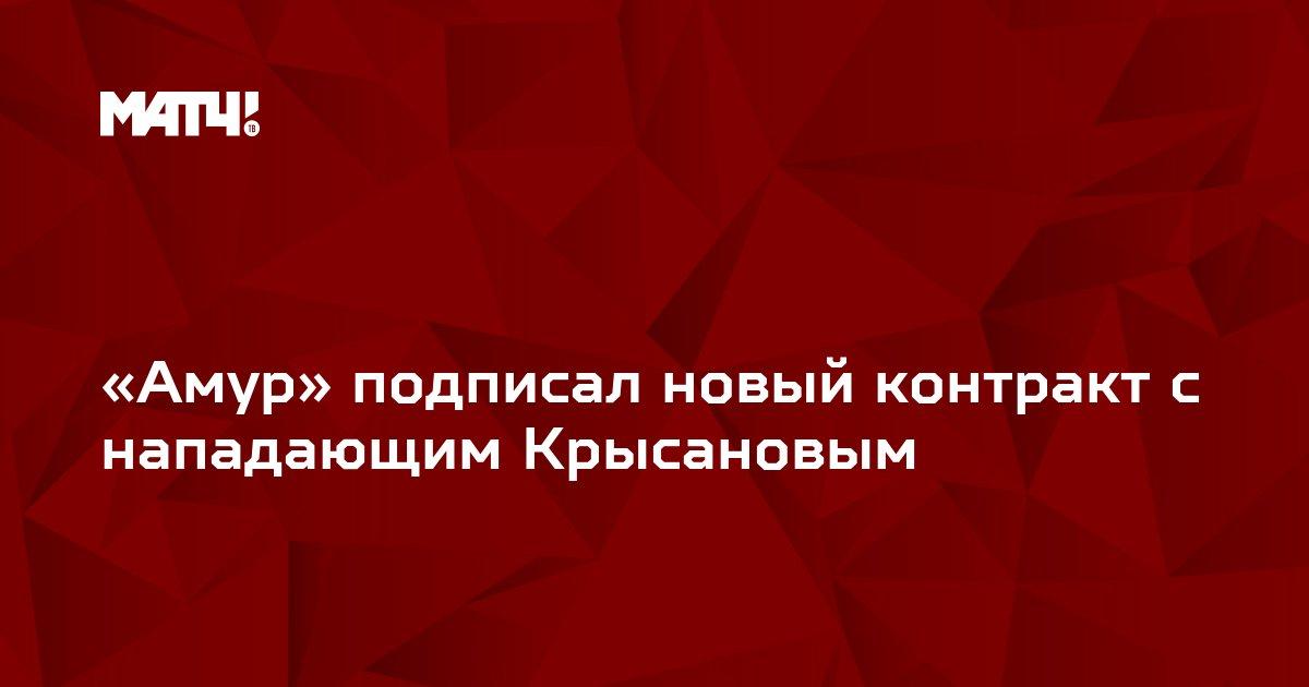 «Амур» подписал новый контракт с нападающим Крысановым
