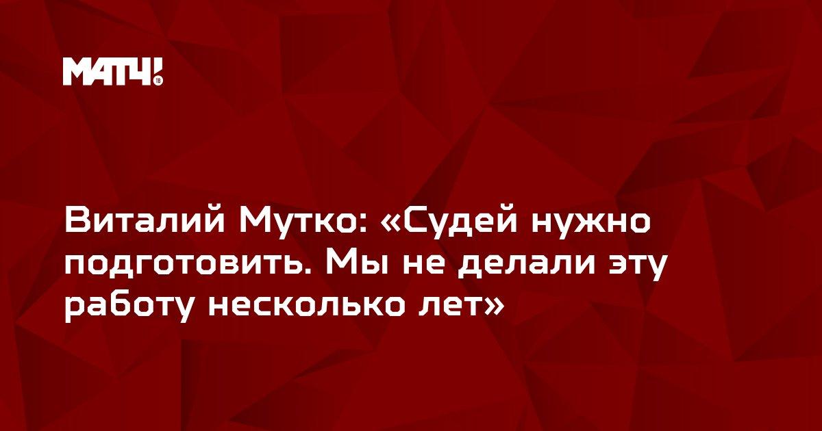 Виталий Мутко: «Судей нужно подготовить. Мы не делали эту работу несколько лет»