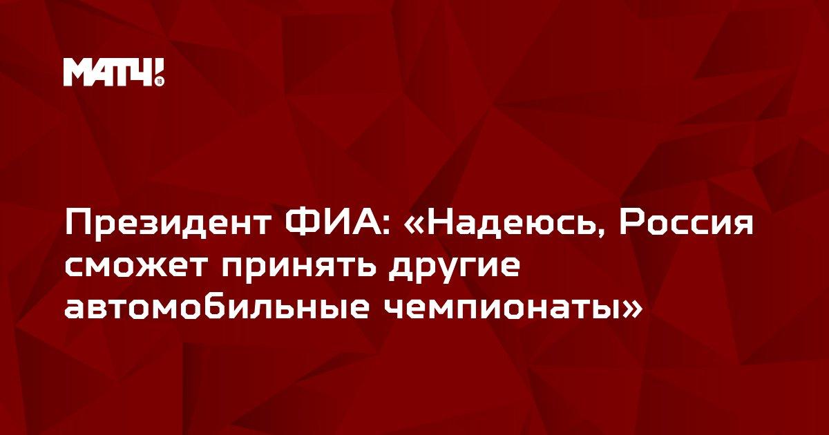 Президент ФИА: «Надеюсь, Россия сможет принять другие автомобильные чемпионаты»