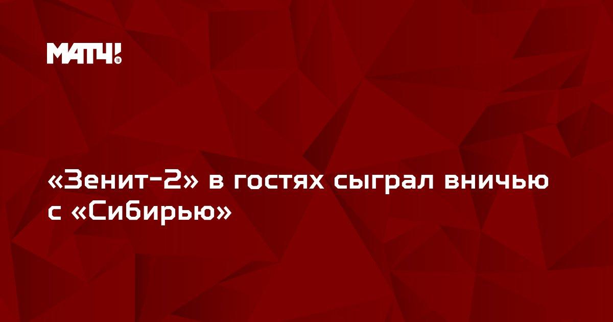 «Зенит-2» в гостях сыграл вничью с «Сибирью»