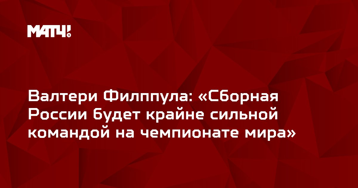 Валтери Филппула: «Сборная России будет крайне сильной командой на чемпионате мира»