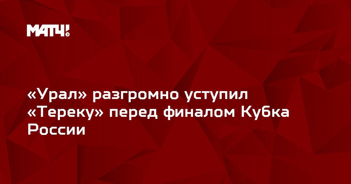 «Урал» разгромно уступил «Тереку» перед финалом Кубка России