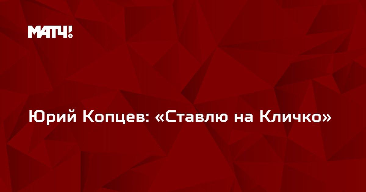 Юрий Копцев: «Ставлю на Кличко»