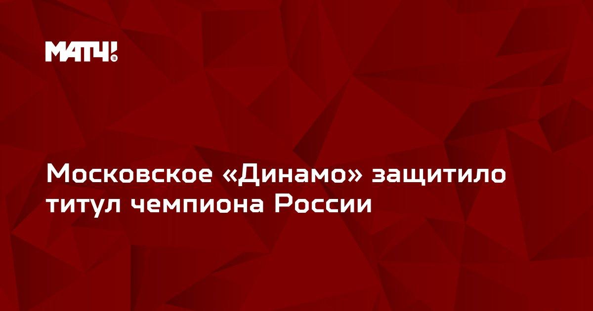 Московское «Динамо» защитило титул чемпиона России