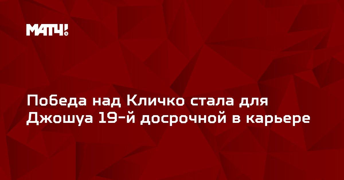 Победа над Кличко стала для Джошуа 19-й досрочной в карьере